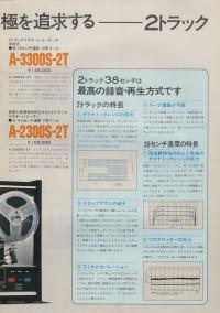 197410TEAC_Total2_OT-2.jpeg
