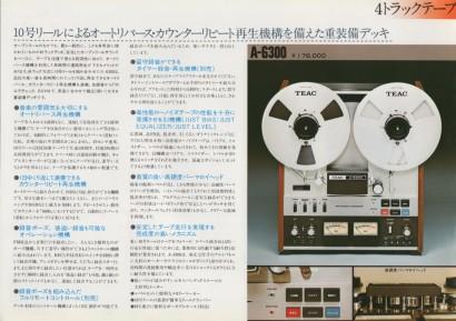 197606TEAC_Total_OT-3.jpeg