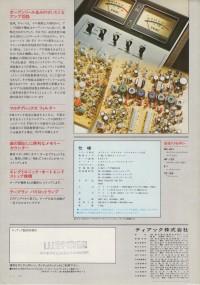 197403TEAC_A3606.jpeg