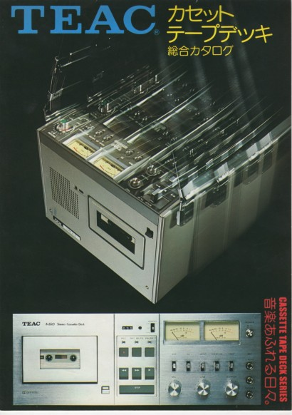 197511TEAC_Total_CT01.jpeg