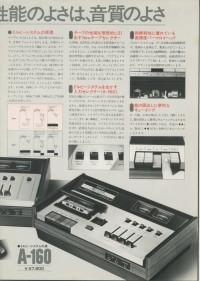 19731101TEAC_A160-02.jpeg