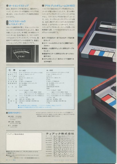 19731101TEAC_A160-03.jpeg